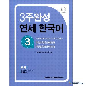 YONSEI KOREAN in 3 Weeks 3
