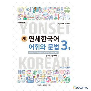 NEW YONSEI KOREAN Vocabulary and Grammar 3-1 (Spanish)
