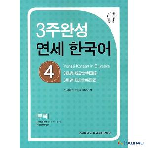YONSEI KOREAN in 3 Weeks 4