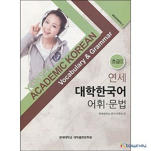 YONSEI ACADEMIC KOREAN Vocabulary & Grammar (Beginner 2)