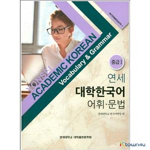 YONSEI ACADEMIC KOREAN Vocabulary & Grammar (Intermediate 1)