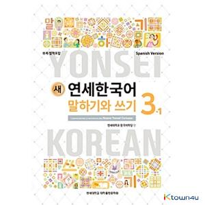 NEW YONSEI KOREAN Speaking and Writing 3-1 (Spanish)