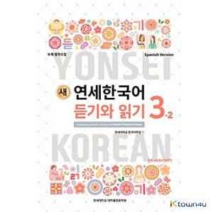 NEW YONSEI KOREAN Listening and Reading 3-2 (Spanish)