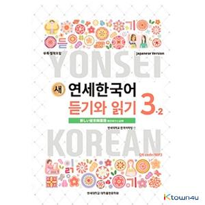 NEW YONSEI KOREAN Listening and Reading 3-2 (Japanese)