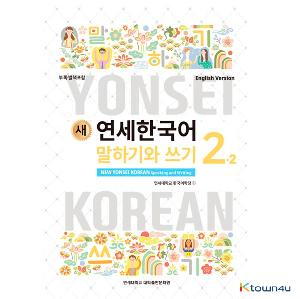 NEW YONSEI KOREAN Speaking and Writing 2-2 (English)