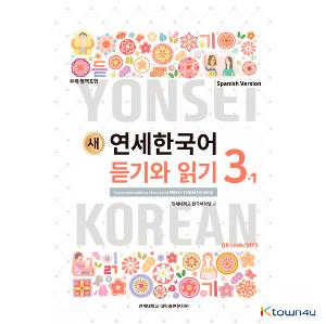 NEW YONSEI KOREAN Listening and Reading 3-1 (Spanish)