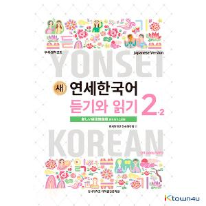 NEW YONSEI KOREAN Listening and Reading 2-2 (Japanese)
