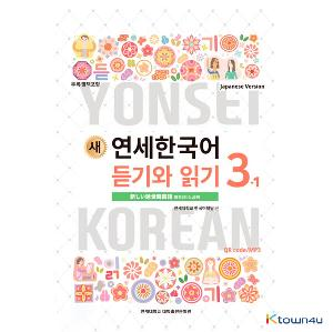 NEW YONSEI KOREAN Listening and Reading 3-1 (Japanese)