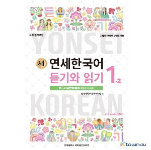 NEW YONSEI KOREAN Listening and Reading 1-2 (Japanese)
