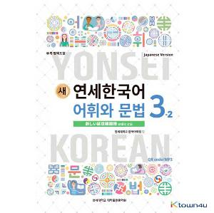 NEW YONSEI KOREAN Vocabulary and Grammar 3-2 (Japanese)