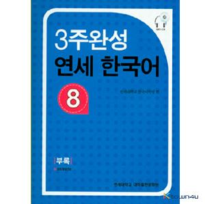 YONSEI KOREAN in 3 Weeks 8