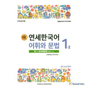 NEW YONSEI KOREAN Vocabulary and Grammar 1-2 (Japanese)