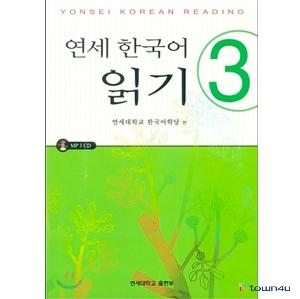 YONSEI KOREAN READING 3