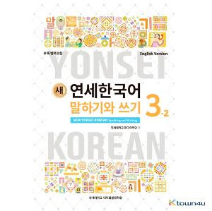 NEW YONSEI KOREAN Speaking and Writing 3-2 (English)