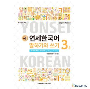 NEW YONSEI KOREAN Speaking and Writing 3-1 (English)