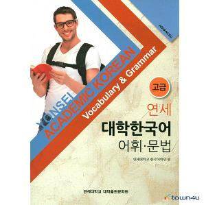 YONSEI ACADEMIC KOREAN Vocabulary & Grammar (Advanced)