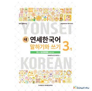 NEW YONSEI KOREAN Speaking and Writing 3-1 (Japanese)