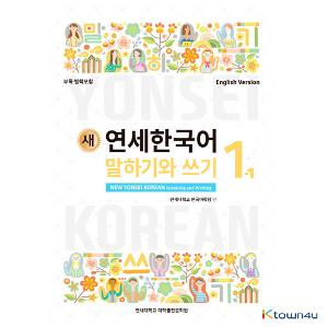 NEW YONSEI KOREAN Speaking and Writing 1-1 (English)