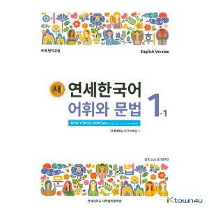 NEW YONSEI KOREAN Vocabulary and Grammar 1-1 (English)