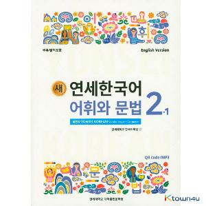 NEW YONSEI KOREAN Vocabulary and Grammar 2-1 (English)