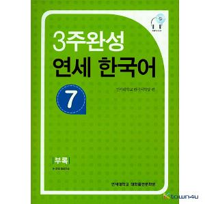 YONSEI KOREAN in 3 Weeks 7