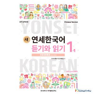 NEW YONSEI KOREAN Listening and Reading 1-1 (Chinese)