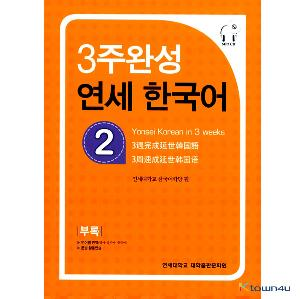 YONSEI KOREAN in 3 Weeks 2