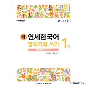 NEW YONSEI KOREAN Speaking and Writing 1-1 (Chinese)