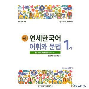 NEW YONSEI KOREAN Vocabulary and Grammar 1-1 (Japanese)