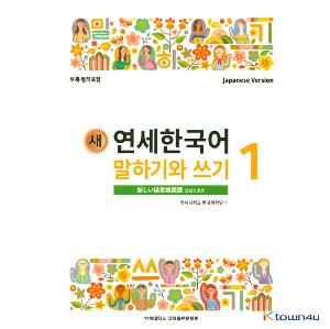NEW YONSEI KOREAN Speaking and Writing 1 (Japanese)