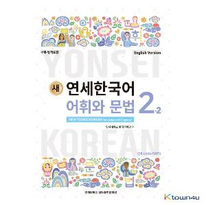 NEW YONSEI KOREAN Vocabulary and Grammar 2-2 (English)