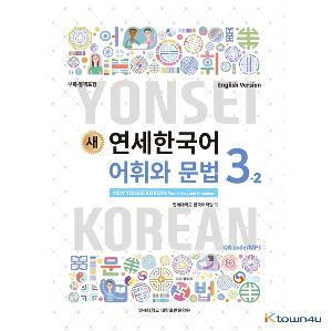 NEW YONSEI KOREAN Vocabulary and Grammar 3-2 (English)