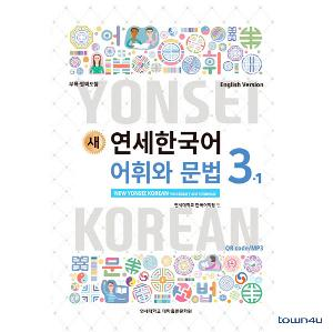 NEW YONSEI KOREAN Vocabulary and Grammar 3-1 (English)