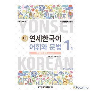 NEW YONSEI KOREAN Vocabulary and Grammar 1-1 (Chinese)