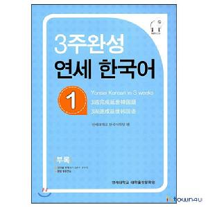 YONSEI KOREAN in 3 Weeks 1