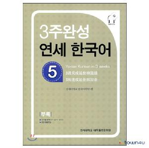 YONSEI KOREAN in 3 Weeks 5