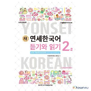 NEW YONSEI KOREAN Listening and Reading 2-2 (English)