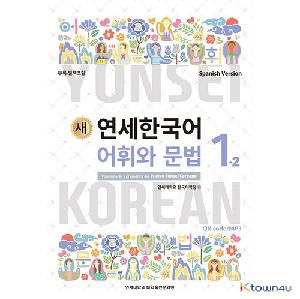 NEW YONSEI KOREAN Vocabulary and Grammar 1-2 (Spanish)