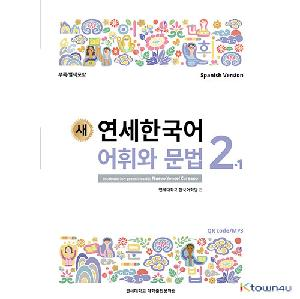 NEW YONSEI KOREAN Vocabulary and Grammar 2-1 (Spanish)