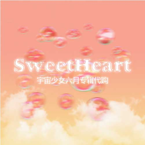 [定金 : 基础特典set] Sweetheart宇宙少女6月新专基础特典set定金