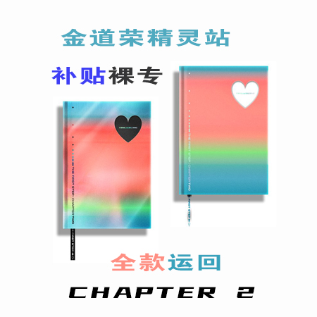 [全款 K4补贴裸专] TREASURE - 2nd SINGLE ALBUM [THE FIRST STEP : CHAPTER TWO]_金道荣精灵站