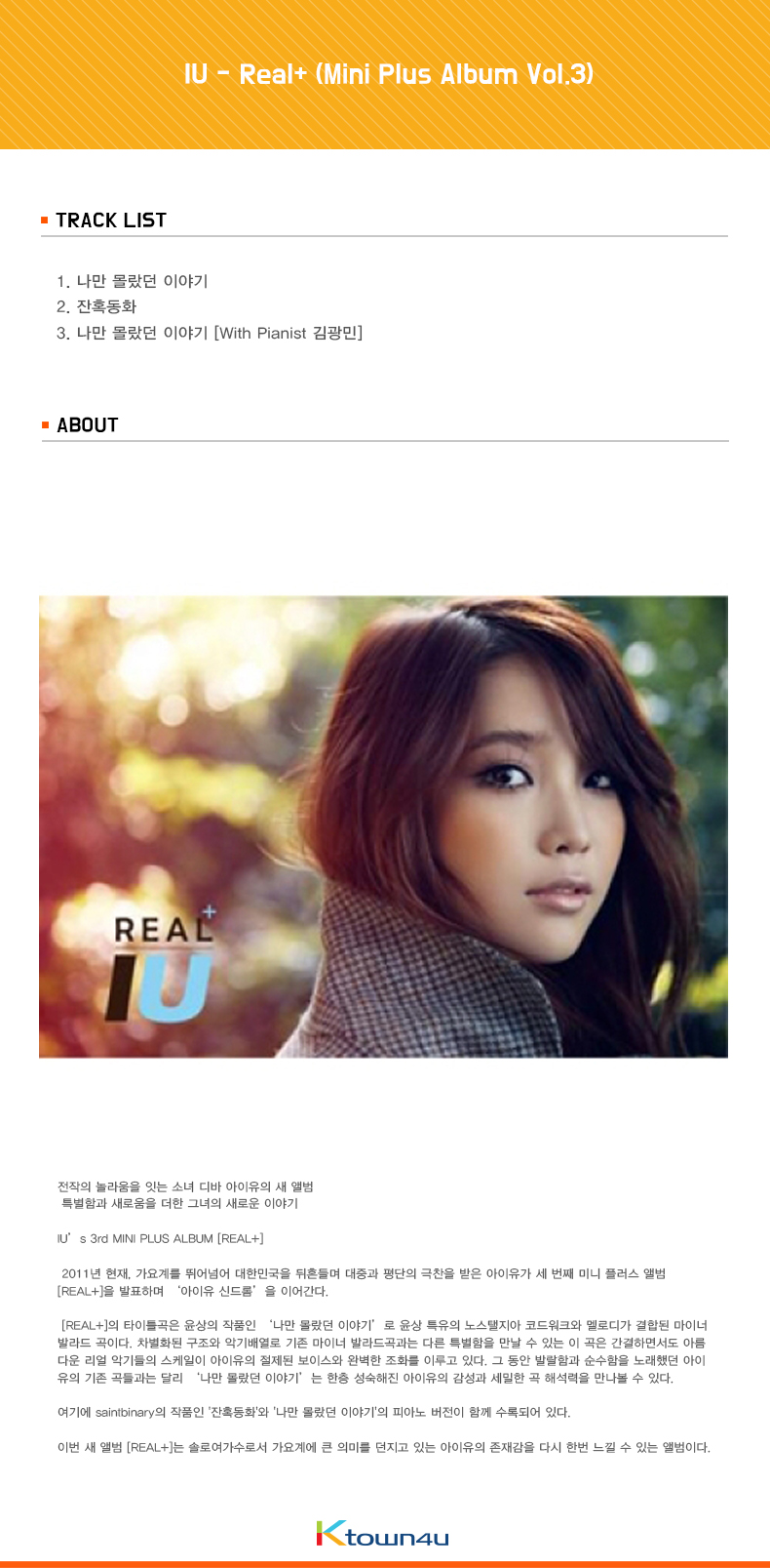 IU - Real+ (Mini Plus Album Vol.3)