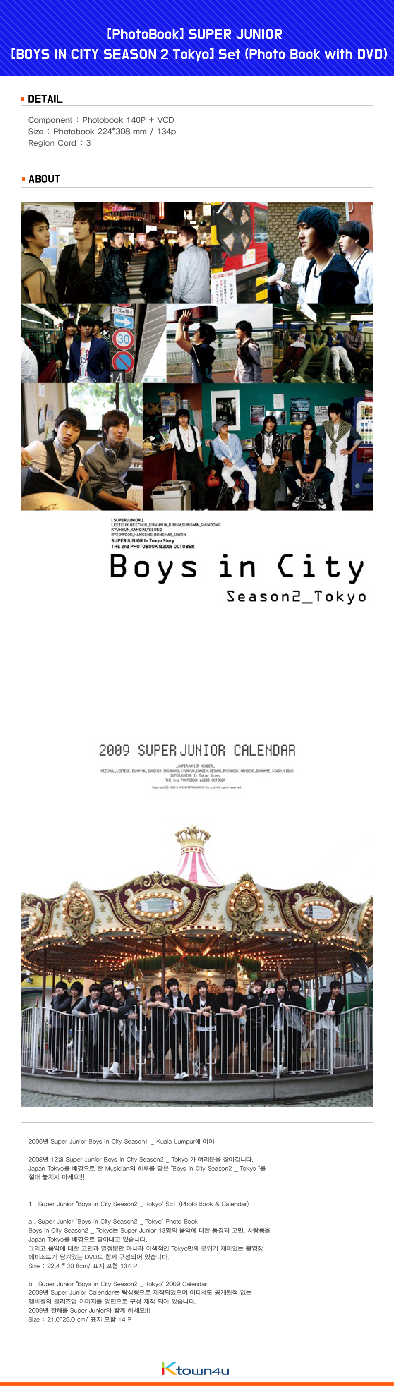 [写真] SUPER JUNIOR - BOYS IN CITY SEASON 2 东京