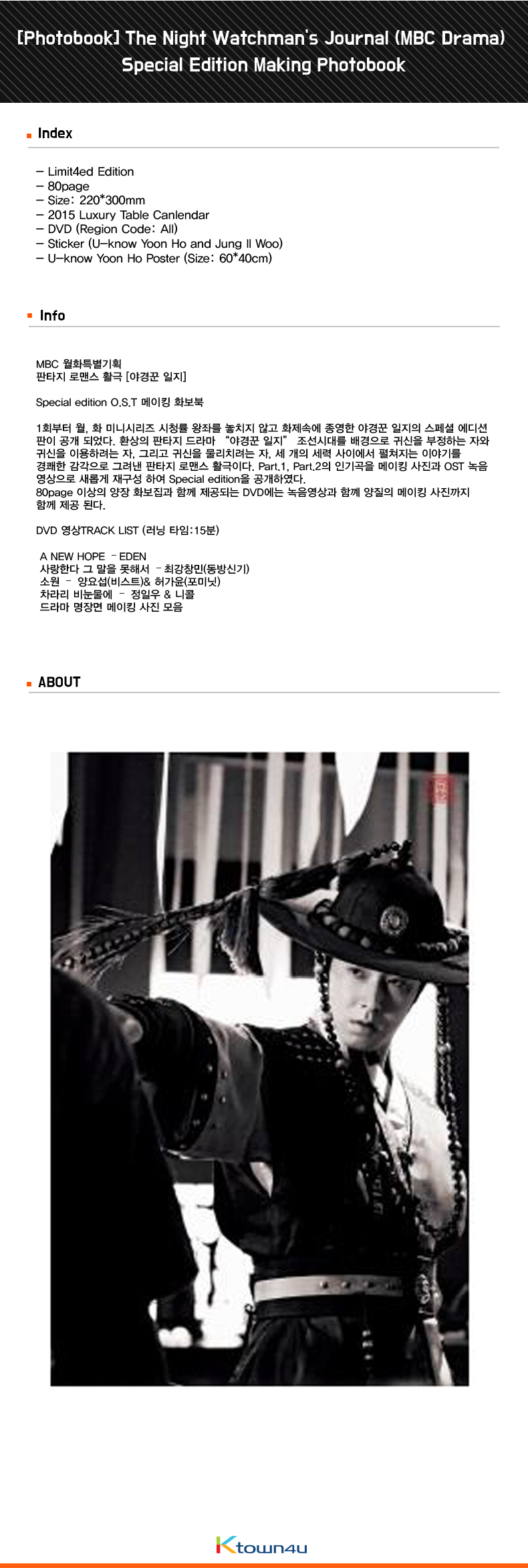 [Photobook] The Night Watchman`s Journal (MBC Drama) Special Edition Making Photobook