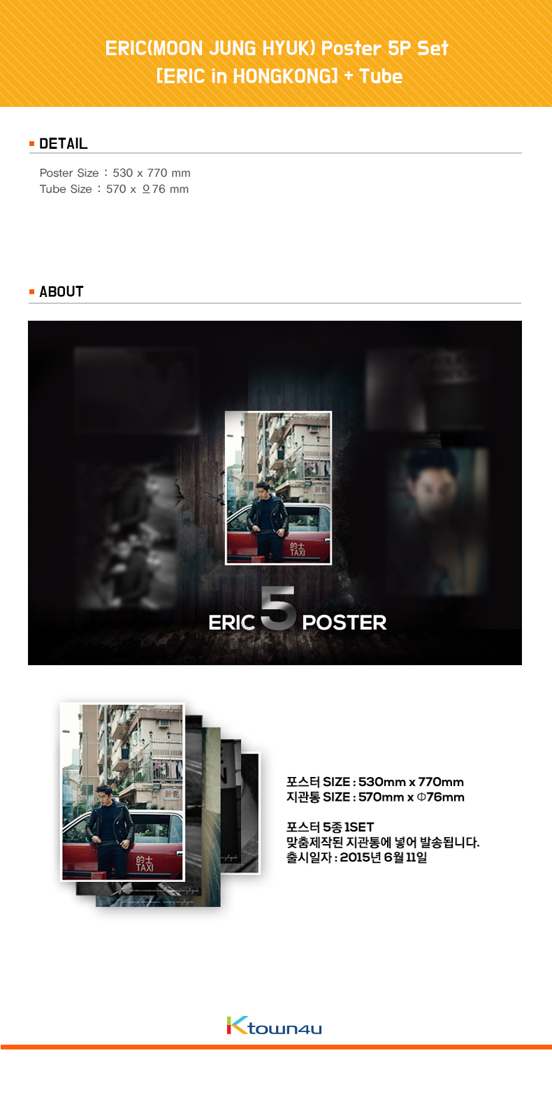 ERIC(文晸赫) 筒装海报 5P Set [ERIC in HONGKONG]