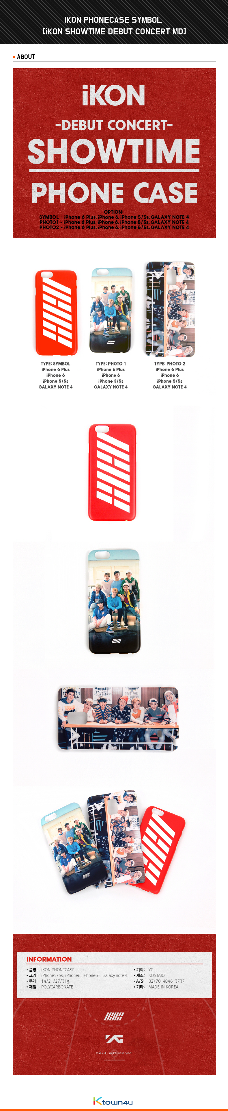 iKON - PHONECASE SYMBOL [iKON SHOWTIME DEBUT CONCERT MD]