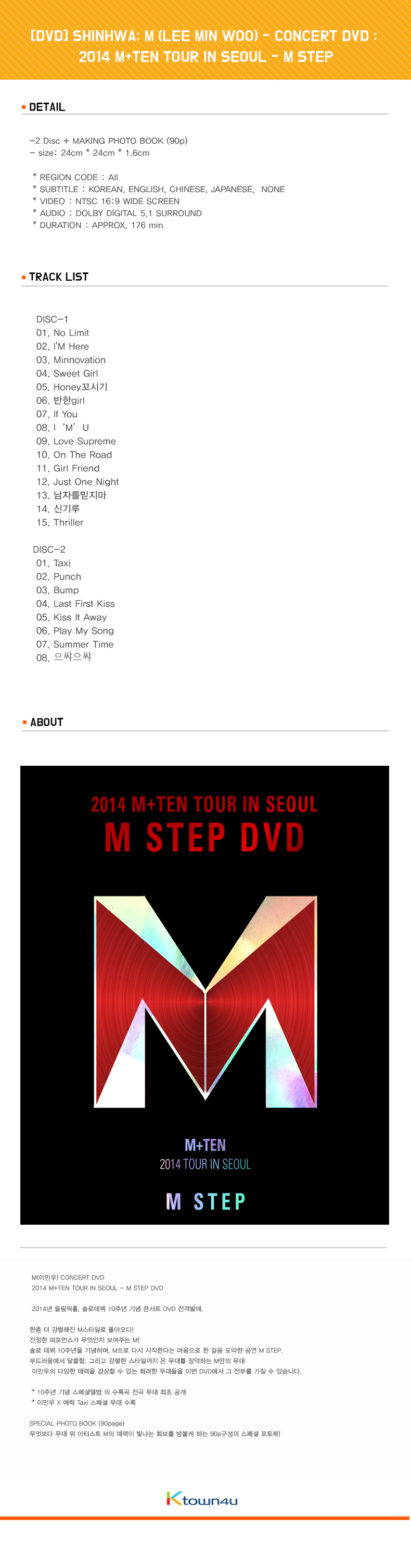 [DVD] SHINHWA(神话): M (LEE MIN WOO) - 演唱会DVD :M+TEN TOUR IN SEOUL - M STEP