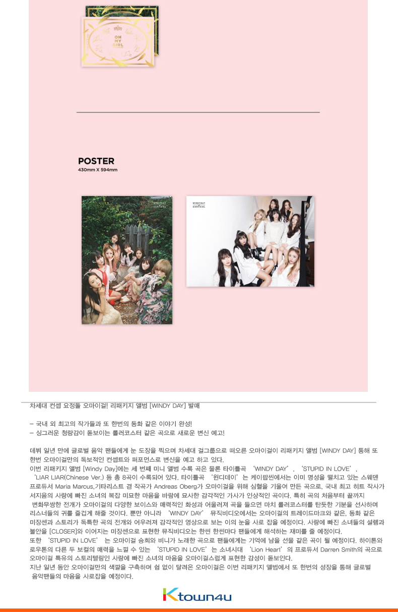 OH MY GIRL - Mini album Vol.3 Repackage [WINDY DAY]