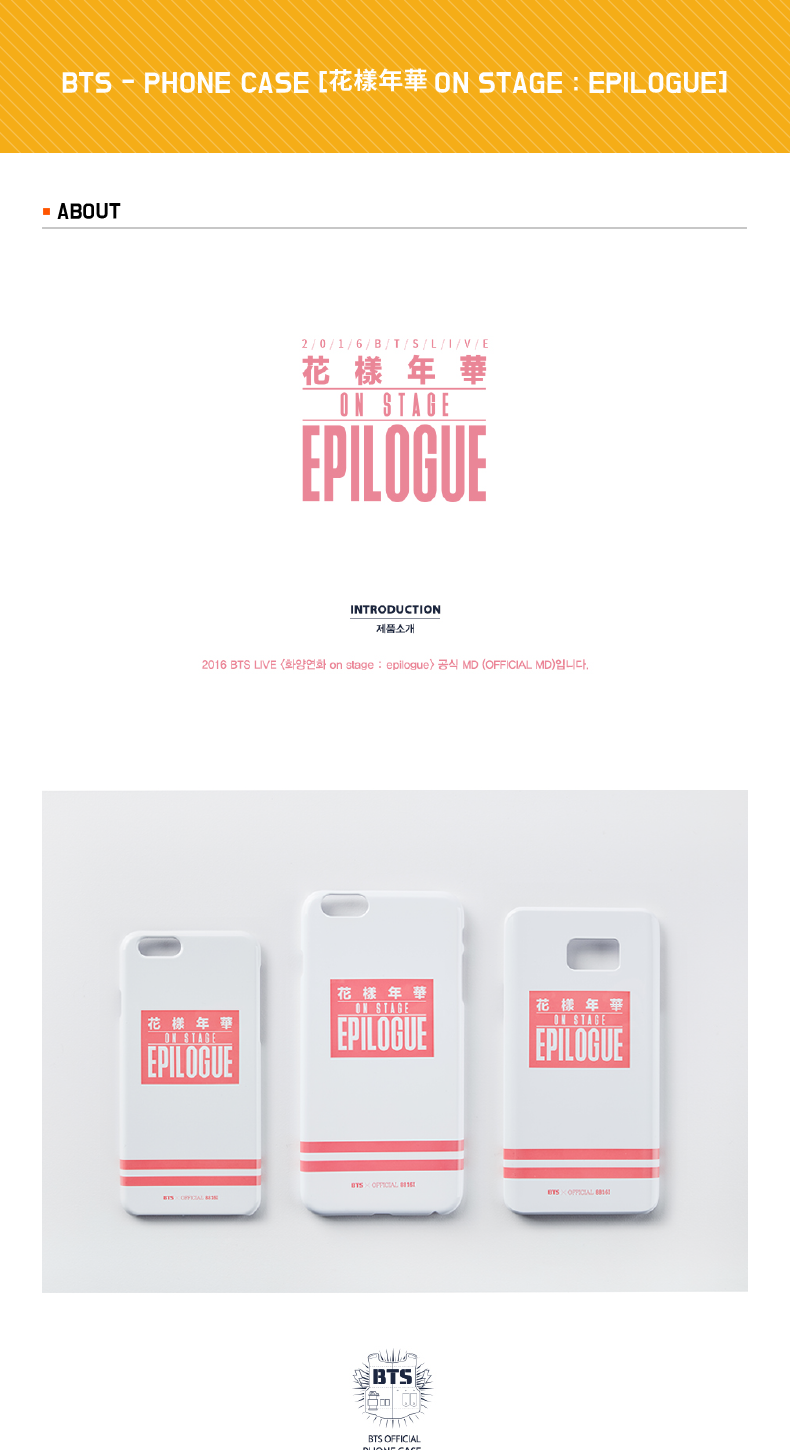 BTS - PHONE CASE [花樣年華 ON STAGE : EPILOGUE]