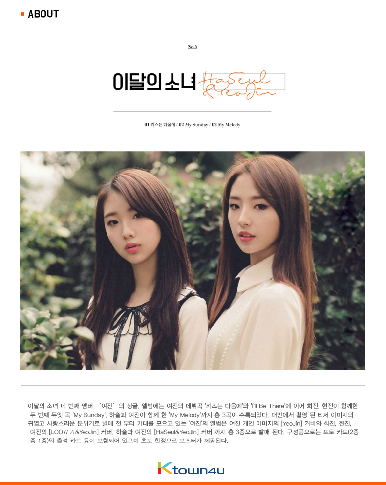 This Month's Girl (LOONA) : HaSeul&YeoJin - Single Album [HaSeul&YeoJin]